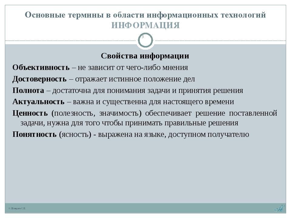 Основные термины в области информационных технологий ИНФОРМАЦИЯ Свойства инфо...