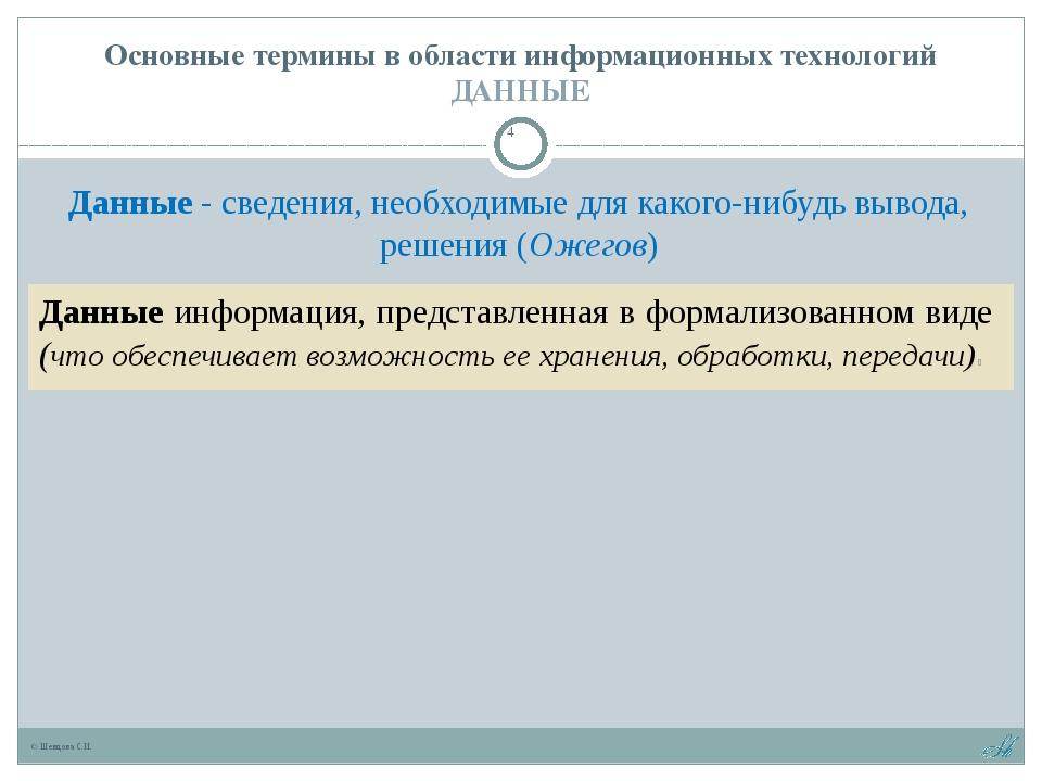 Основные термины в области информационных технологий ДАННЫЕ Данные - сведения...