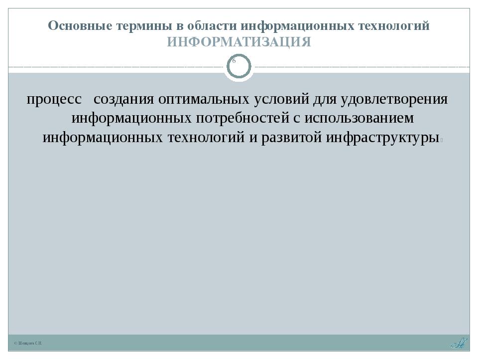 Основные термины в области информационных технологий ИНФОРМАТИЗАЦИЯ процесс с...