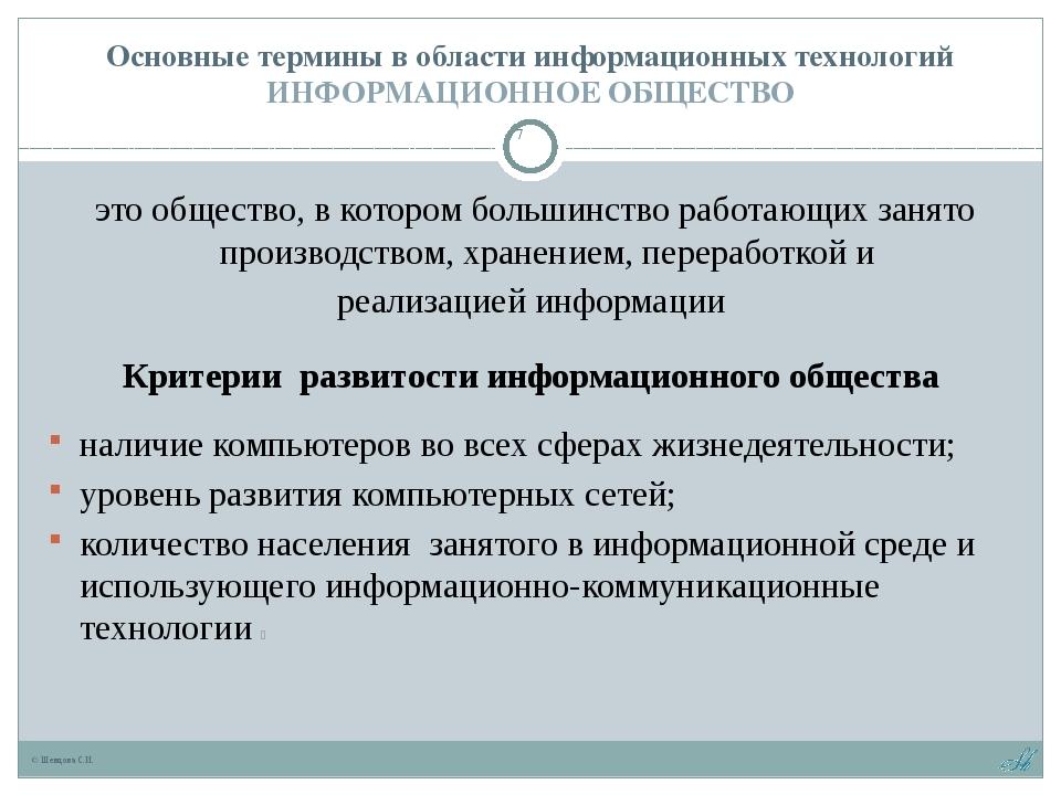 Основные термины в области информационных технологий ИНФОРМАЦИОННОЕ ОБЩЕСТВО...