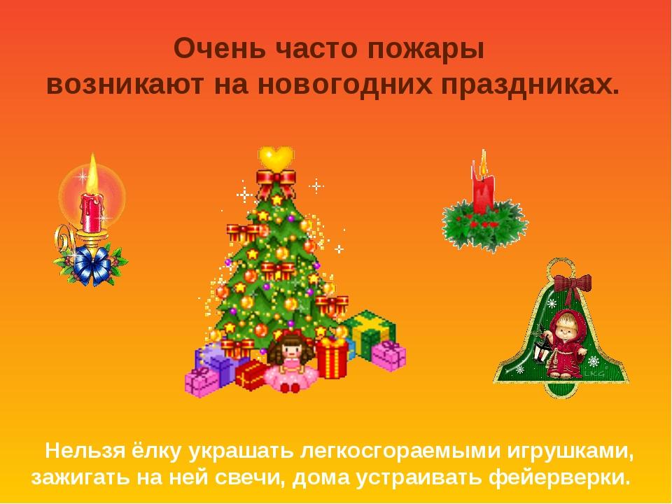 Очень часто пожары возникают на новогодних праздниках. Нельзя ёлку украшать л...