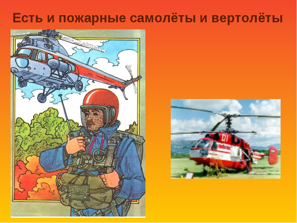 Есть и пожарные самолёты и вертолёты