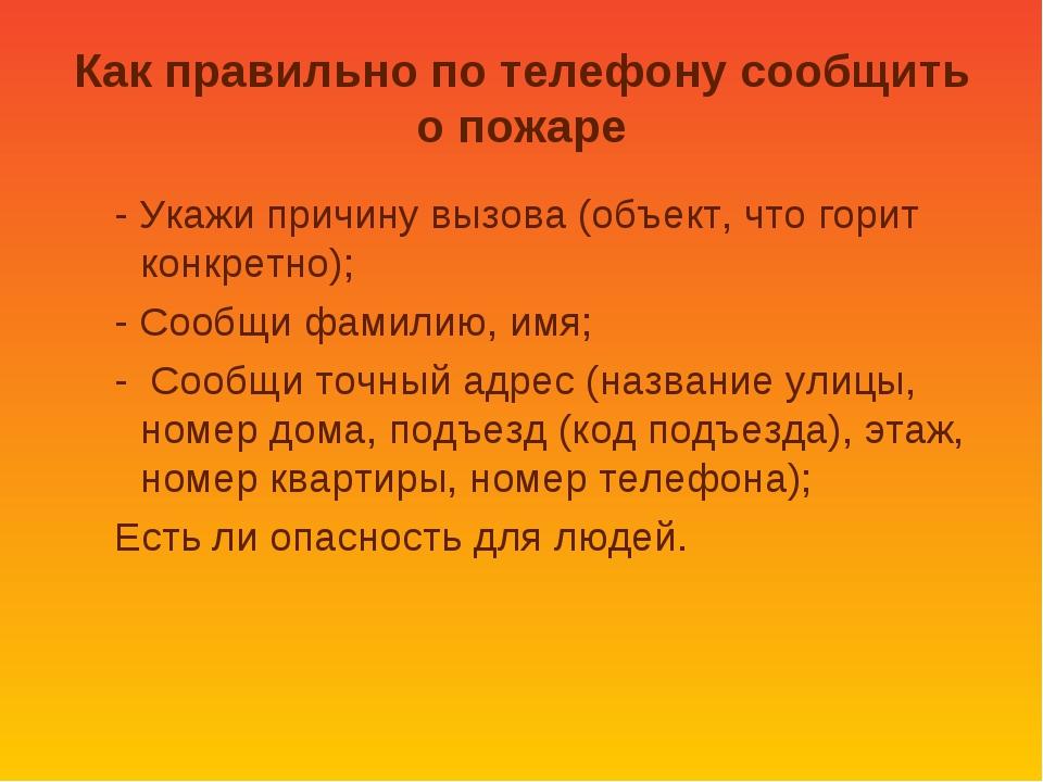 Как правильно по телефону сообщить о пожаре - Укажи причину вызова (объект, ч...