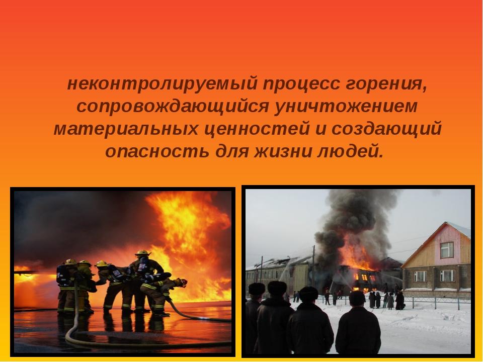 неконтролируемый процесс горения, сопровождающийся уничтожением материальных...