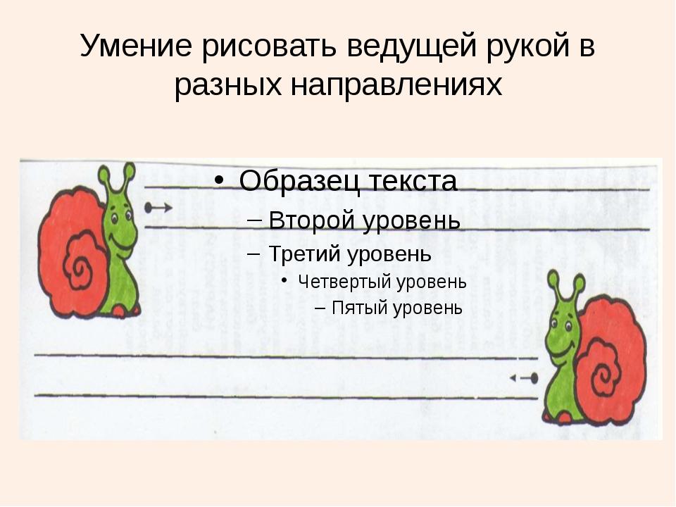 Умение рисовать ведущей рукой в разных направлениях