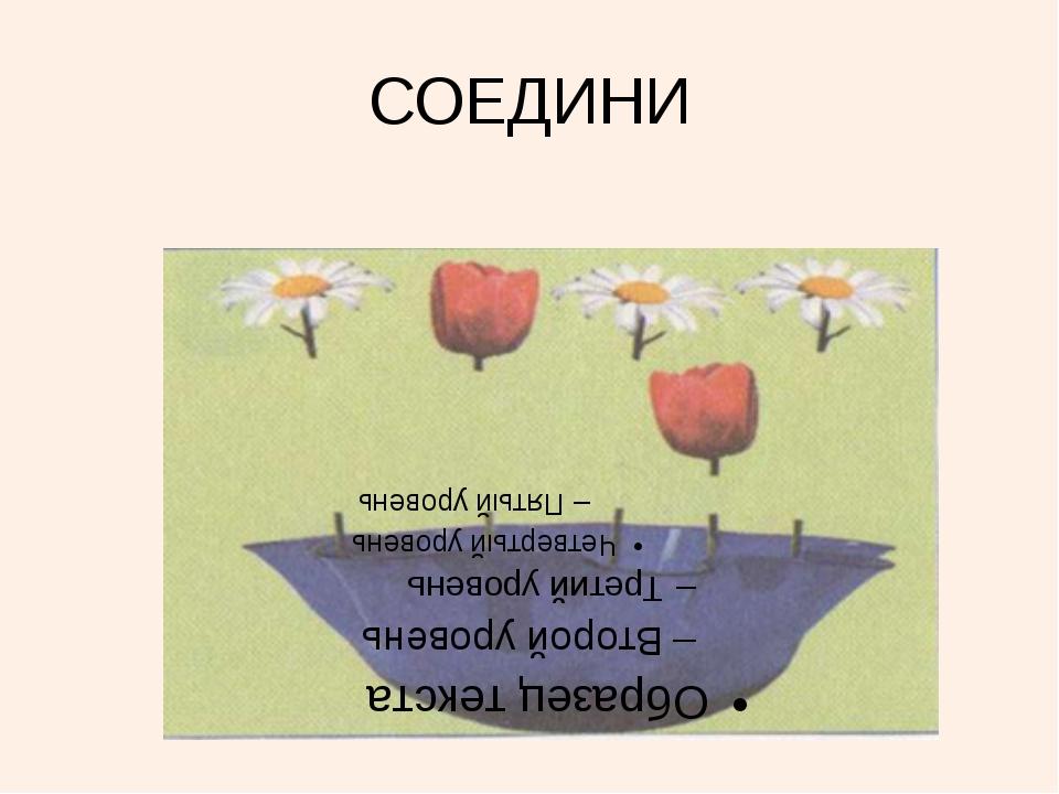 СОЕДИНИ