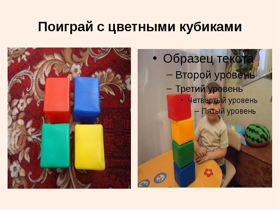 Поиграй с цветными кубиками