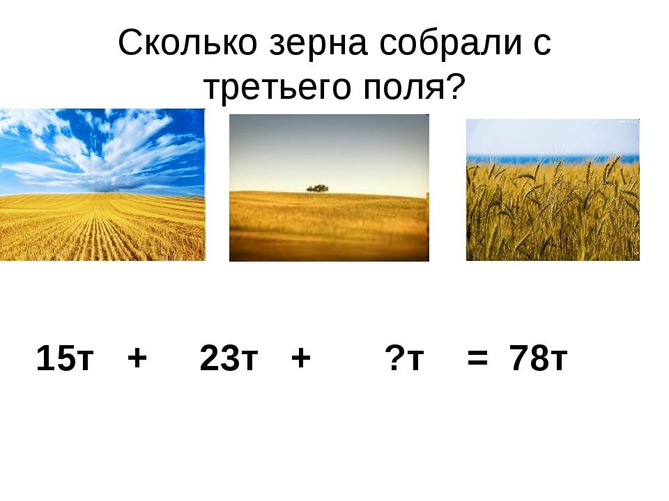 Сколько зерна собрали с третьего поля? 15т + 23т + ?т = 78т