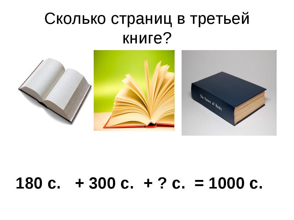 Сколько страниц в третьей книге? 180 с. + 300 с. + ? с. = 1000 с.