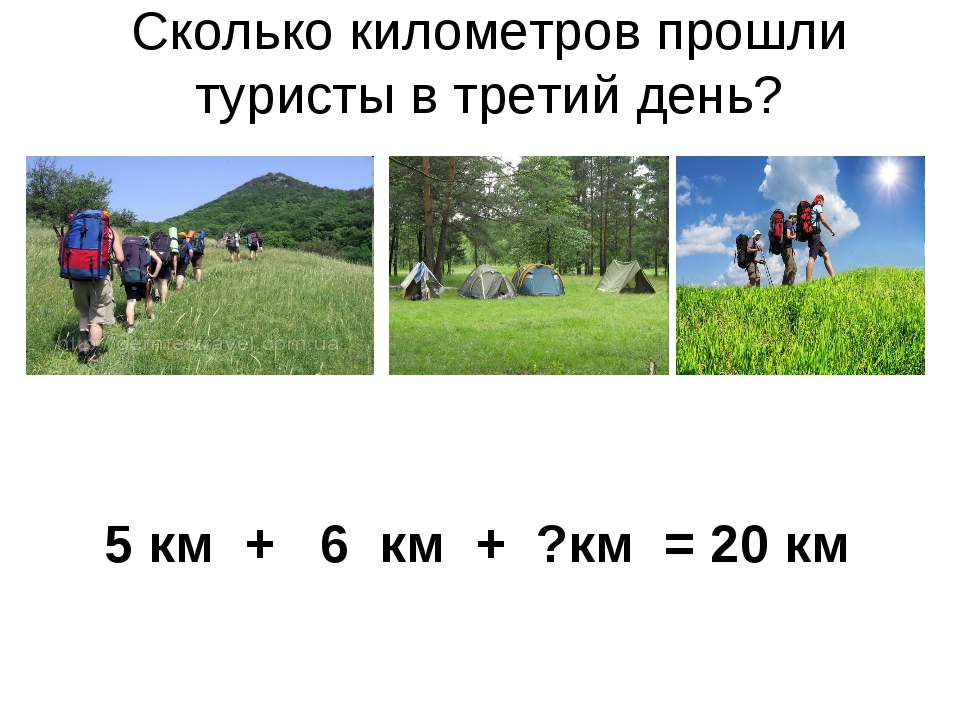 Сколько километров прошли туристы в третий день? 5 км + 6 км + ?км = 20 км