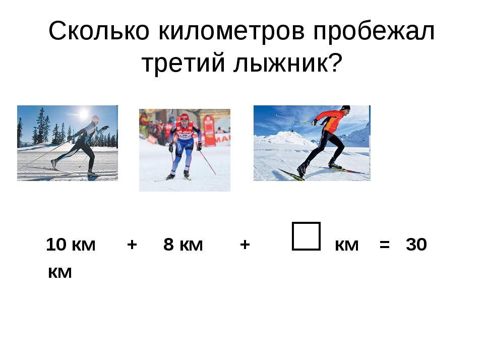 Сколько километров пробежал третий лыжник? 10 км + 8 км + □ км = 30 км