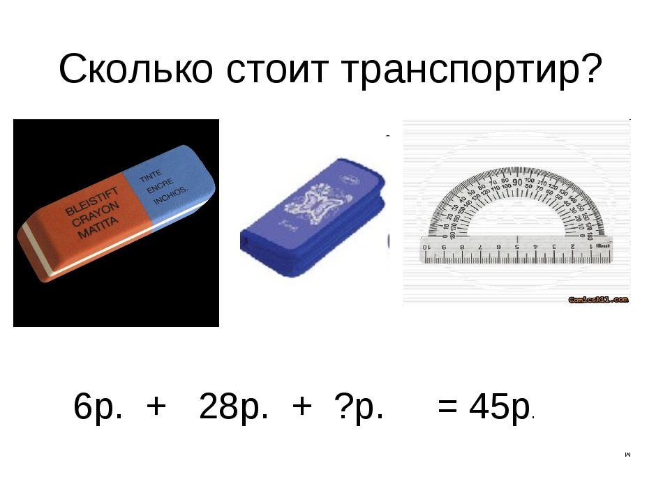 Сколько стоит транспортир? м 6р. + 28р. + ?р. = 45р.