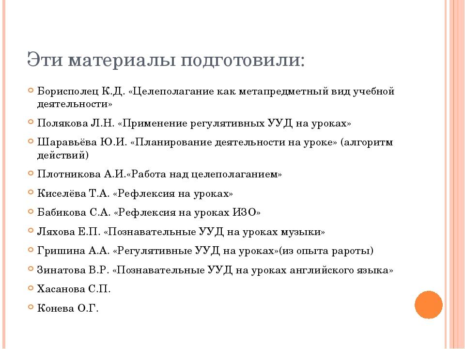 Эти материалы подготовили: Борисполец К.Д. «Целеполагание как метапредметный...