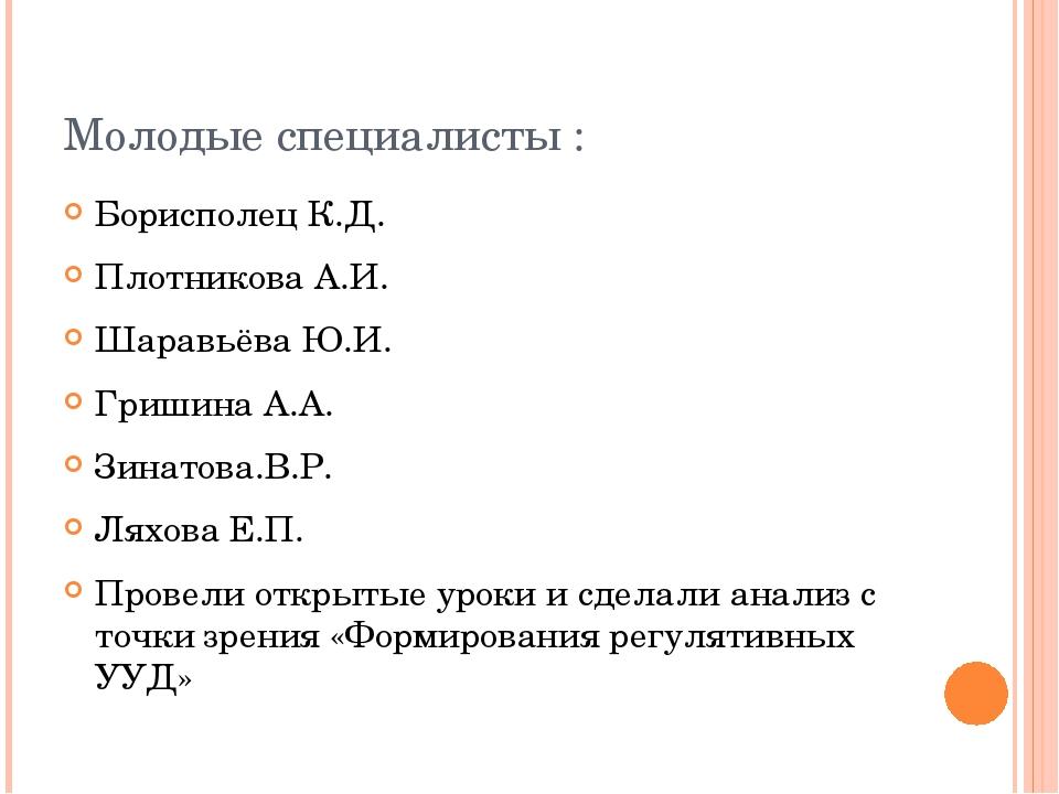Молодые специалисты : Борисполец К.Д. Плотникова А.И. Шаравьёва Ю.И. Гришина...