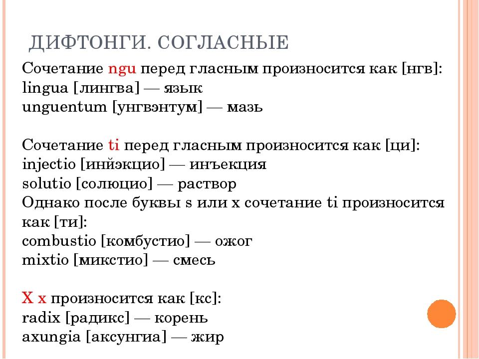 ДИФТОНГИ. СОГЛАСНЫЕ Сочетание ngu перед гласным произносится как [нгв]: lingu...