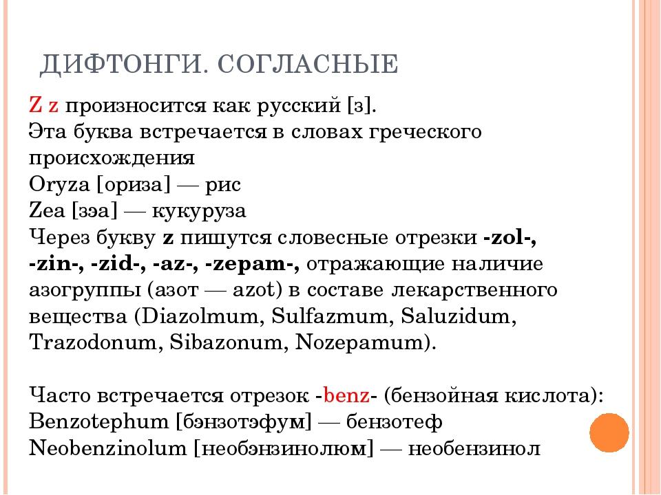 ДИФТОНГИ. СОГЛАСНЫЕ Z z произносится как русский [з]. Эта буква встречается в...