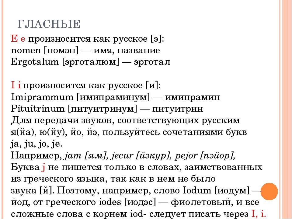 ГЛАСНЫЕ Е е произносится как русское [э]: nomen [номэн] — имя, название Ergot...