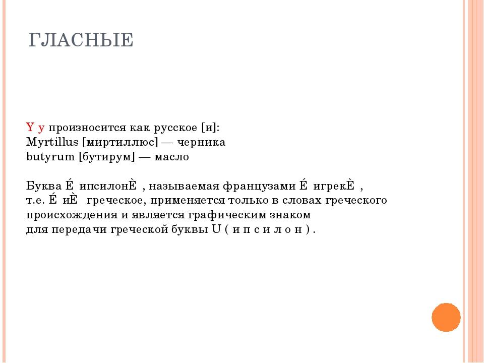 ГЛАСНЫЕ Y у произносится как русское [и]: Myrtillus [миртиллюс] — черника but...