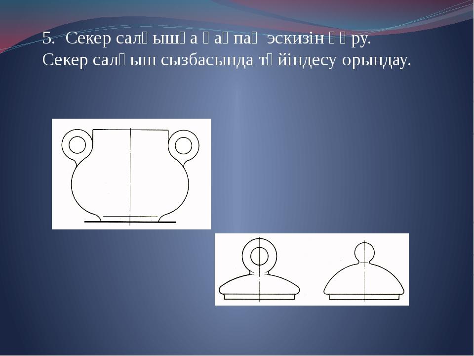 5. Секер салғышқа қақпақ эскизін құру. Секер салғыш сызбасында түйіндесу оры...