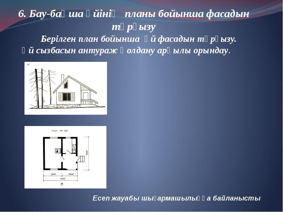 6. Бау-бақша үйінің планы бойынша фасадын тұрғызу Берілген план бойынша үй фа...