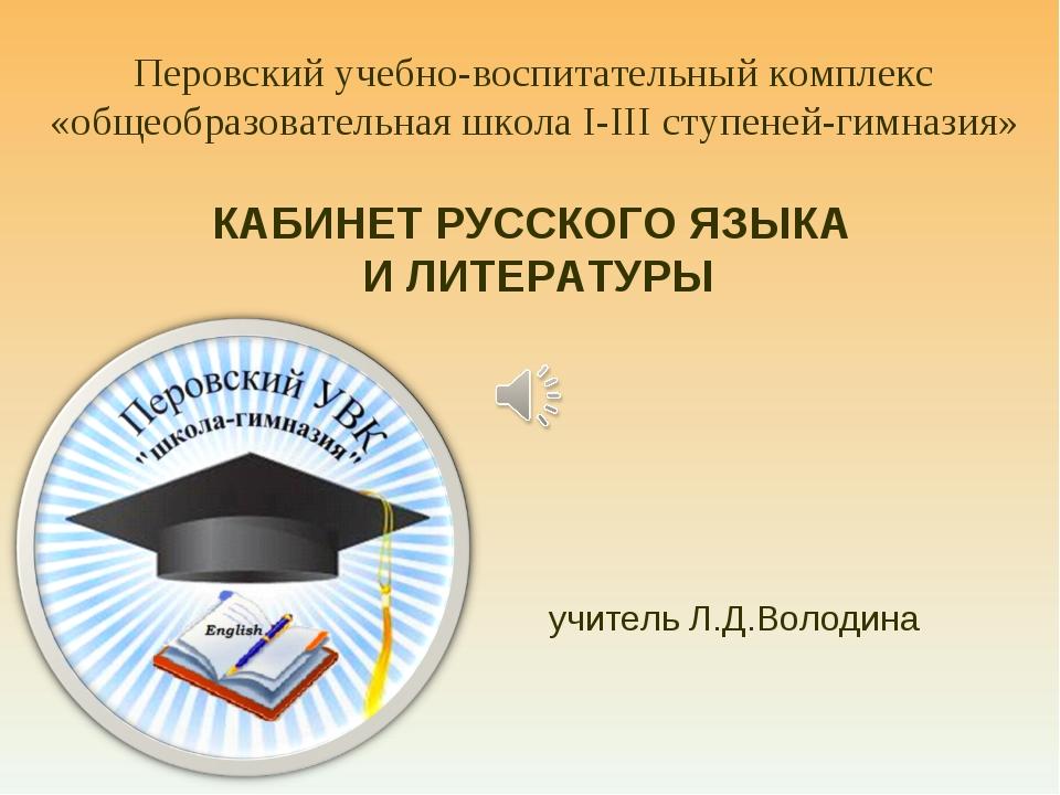 Перовский учебно-воспитательный комплекс «общеобразовательная школа I-III сту...