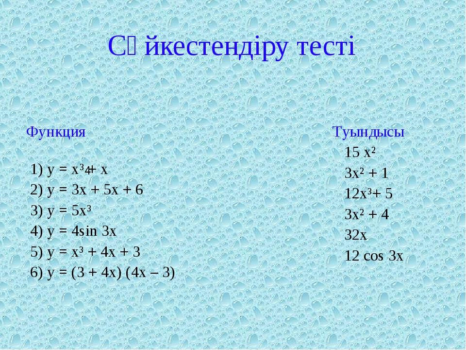 Функция 1) у = х³ + х 2) у = 3х + 5х + 6 3) y = 5x³ 4) y = 4sin 3x 5) y = x³...