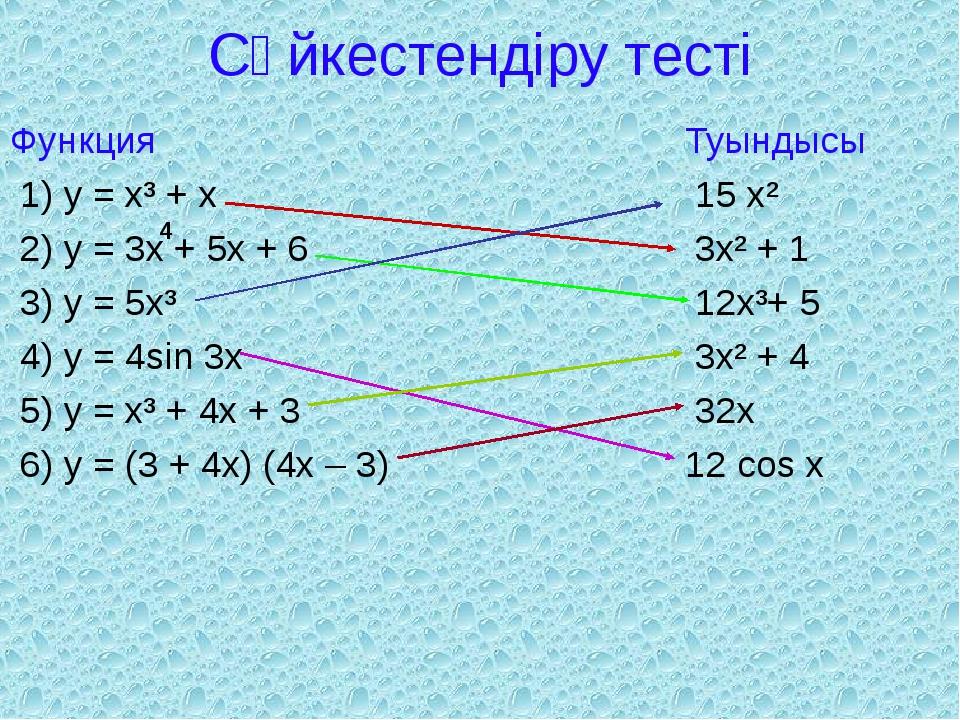 Сәйкестендіру тесті Функция 1) у = х³ + х 2) у = 3х + 5х + 6 3) y = 5x³ 4) y...
