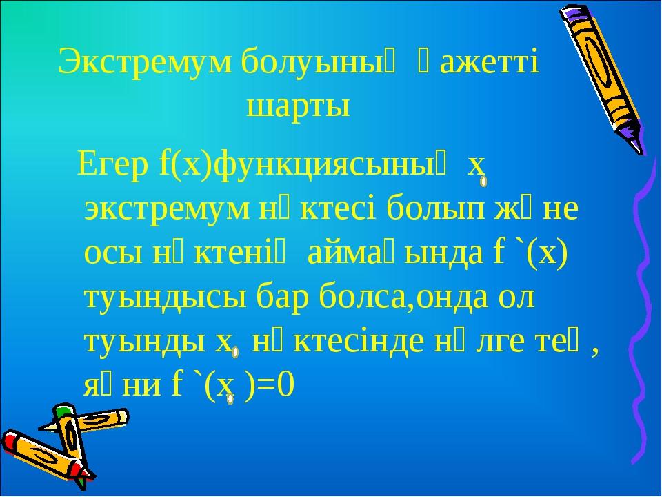 Экстремум болуының қажетті шарты Егер f(x)функциясының х экстремум нүктесі бо...