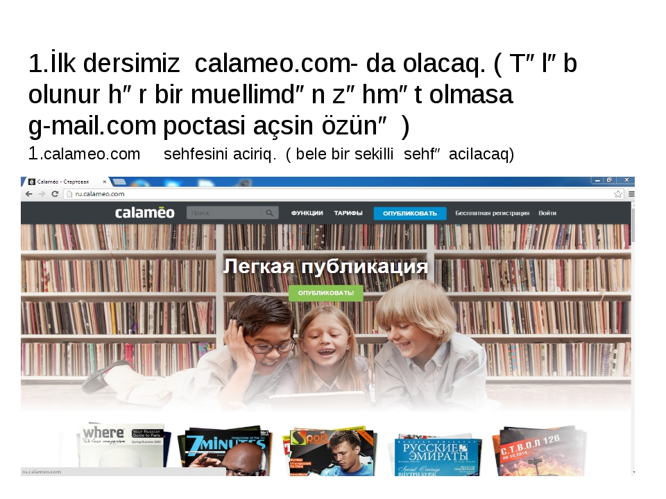 1.İlk dersimiz calameo.com- da olacaq. ( Tələb olunur hər bir muellimdən zəhm...