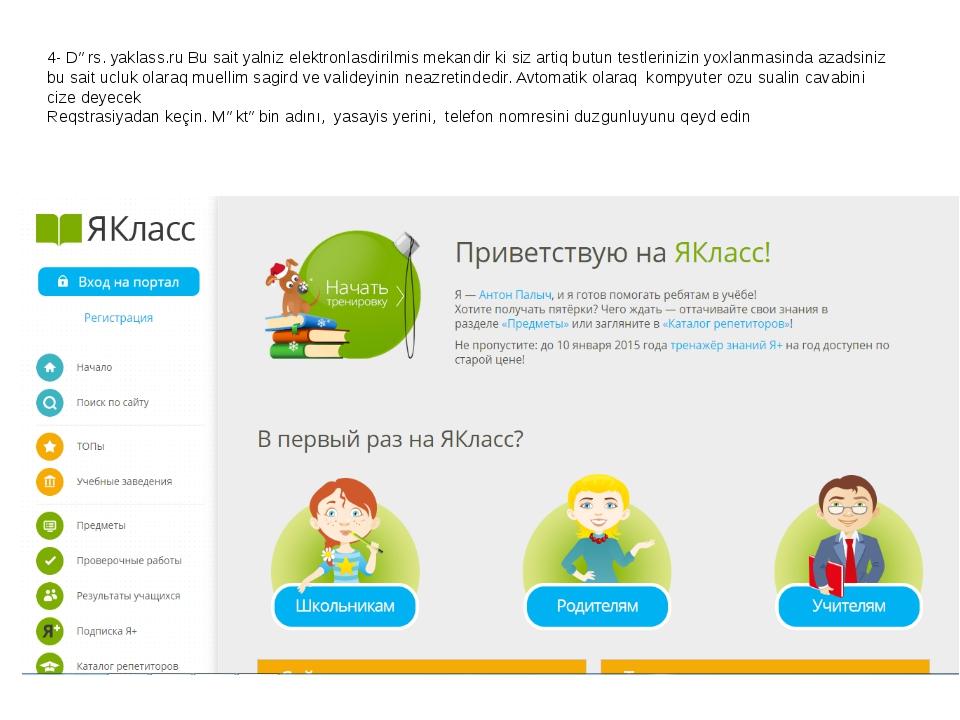 4- Dərs. yaklass.ru Bu sait yalniz elektronlasdirilmis mekandir ki siz artiq...