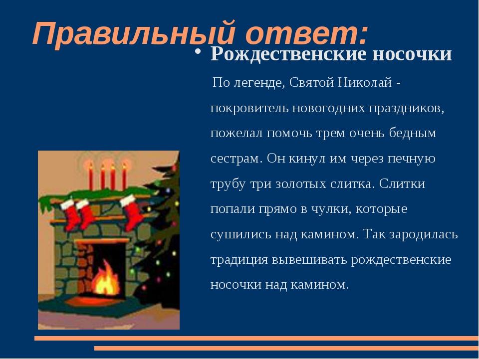 Правильный ответ: Рождественские носочки По легенде, Святой Николай - покрови...