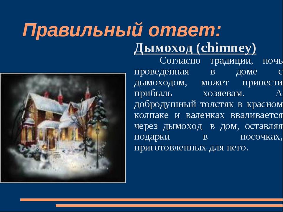 Правильный ответ: Дымоход (chimney) Согласно традиции, ночь проведенная в дом...