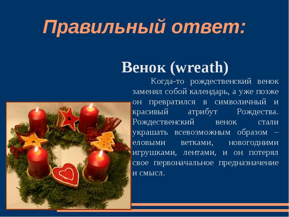 Правильный ответ: Венок (wreath) Когда-то рождественский венок заменял собой...