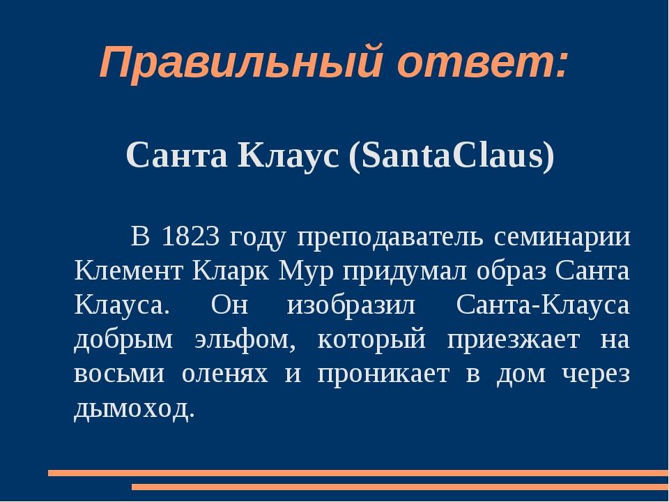 Правильный ответ: Санта Клаус (SantaClaus) В 1823 году преподаватель семинари...