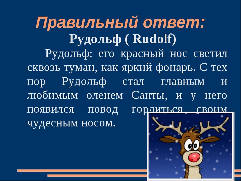 Правильный ответ: Рудольф ( Rudolf) Рудольф: его красный нос светил сквозь ту...