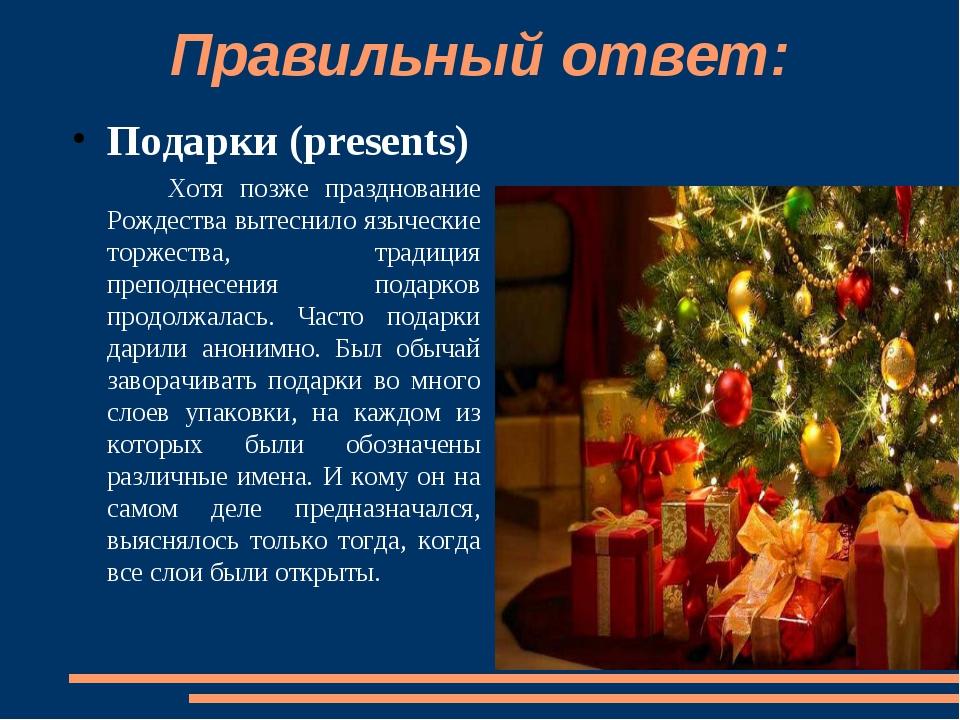 Правильный ответ: Подарки (presents) Хотя позже празднование Рождества вытесн...