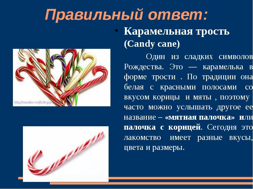 Правильный ответ: Карамельная трость (Candy cane) Один из сладких символов Ро...