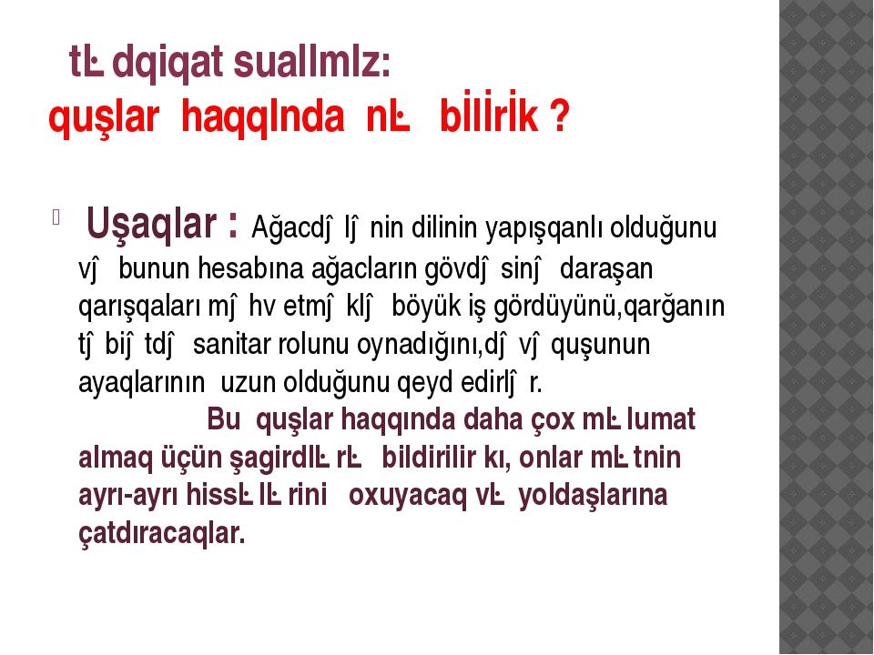 tədqiqat sualImIz: quşlar haqqInda nə bİlİrİk ? Uşaqlar : Ağacdələnin dilini...