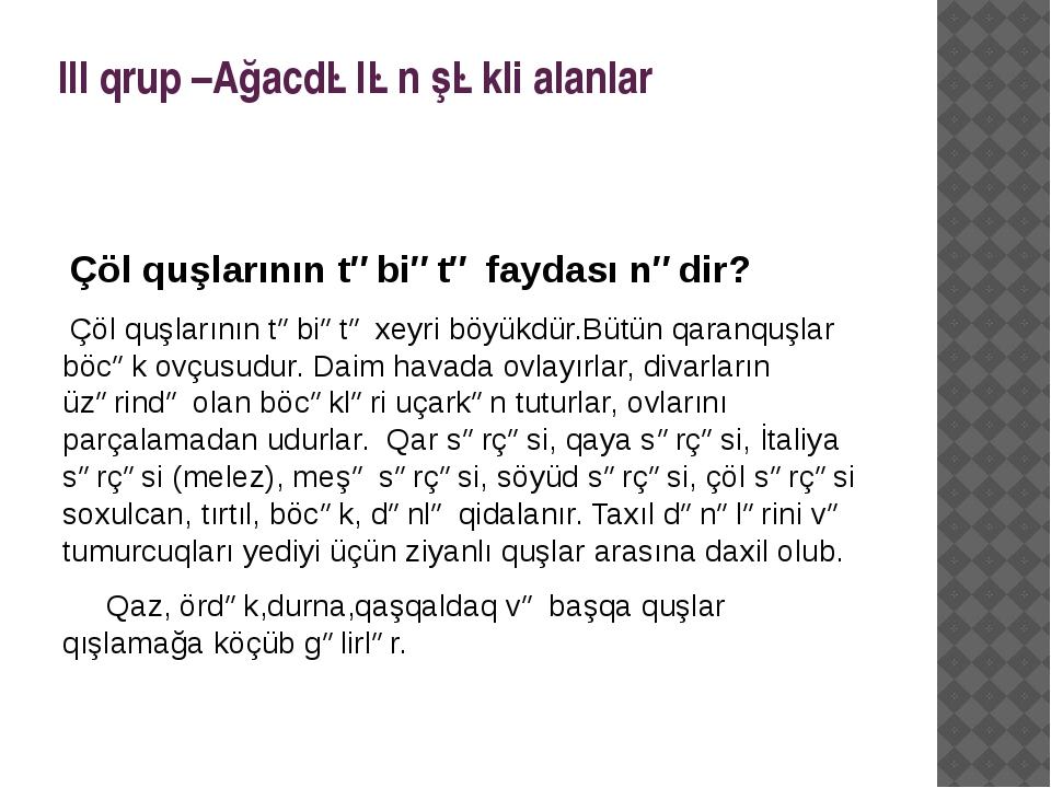 III qrup –Ağacdələn şəkli alanlar Çöl quşlarının təbiətə faydası nədir? Çöl q...