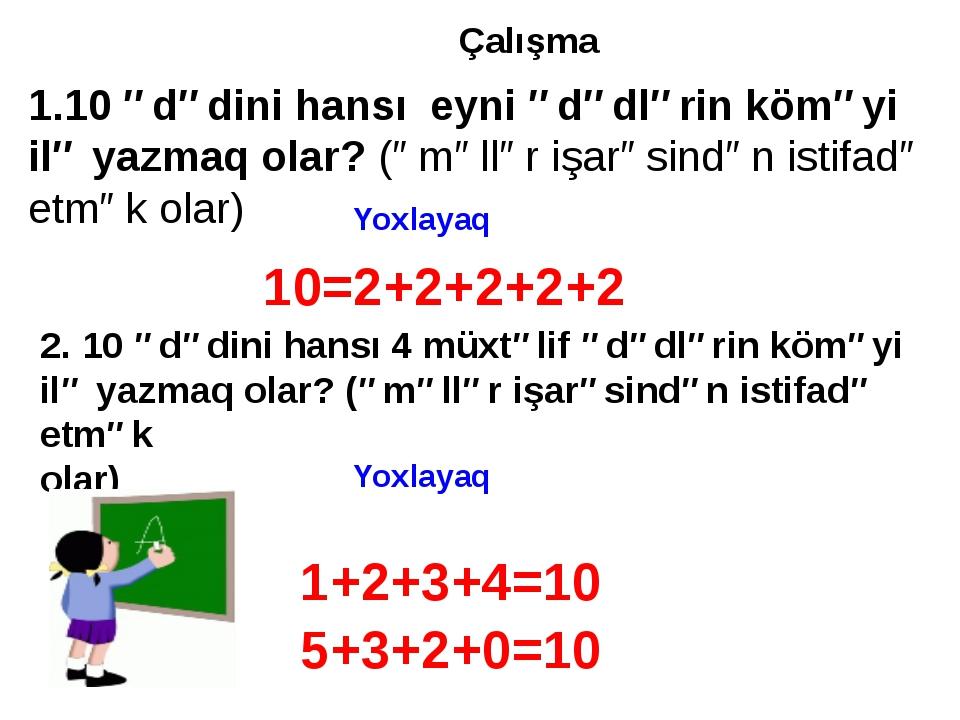Çalışma 1.10 ədədini hansı eyni ədədlərin köməyi ilə yazmaq olar? (əməllər iş...