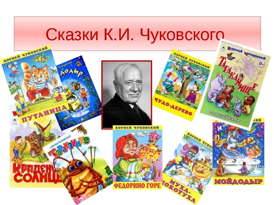 К чуковский картинки и произведения