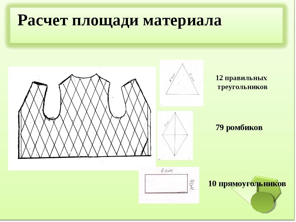 Расчет площади материала 12 правильных треугольников 79 ромбиков 10 прямоугол...