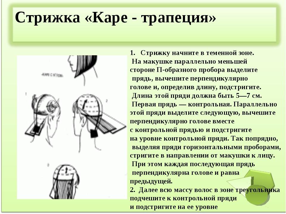 Пошаговое описание стрижки каре фото
