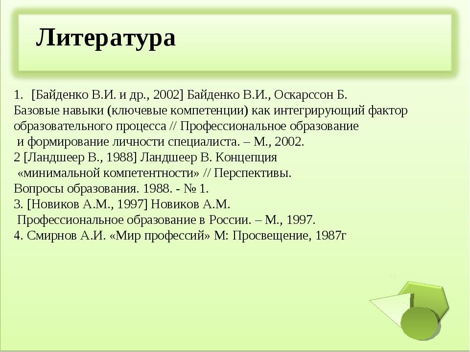 Литература [Байденко В.И. и др., 2002] Байденко В.И., Оскарссон Б. Базовые на...