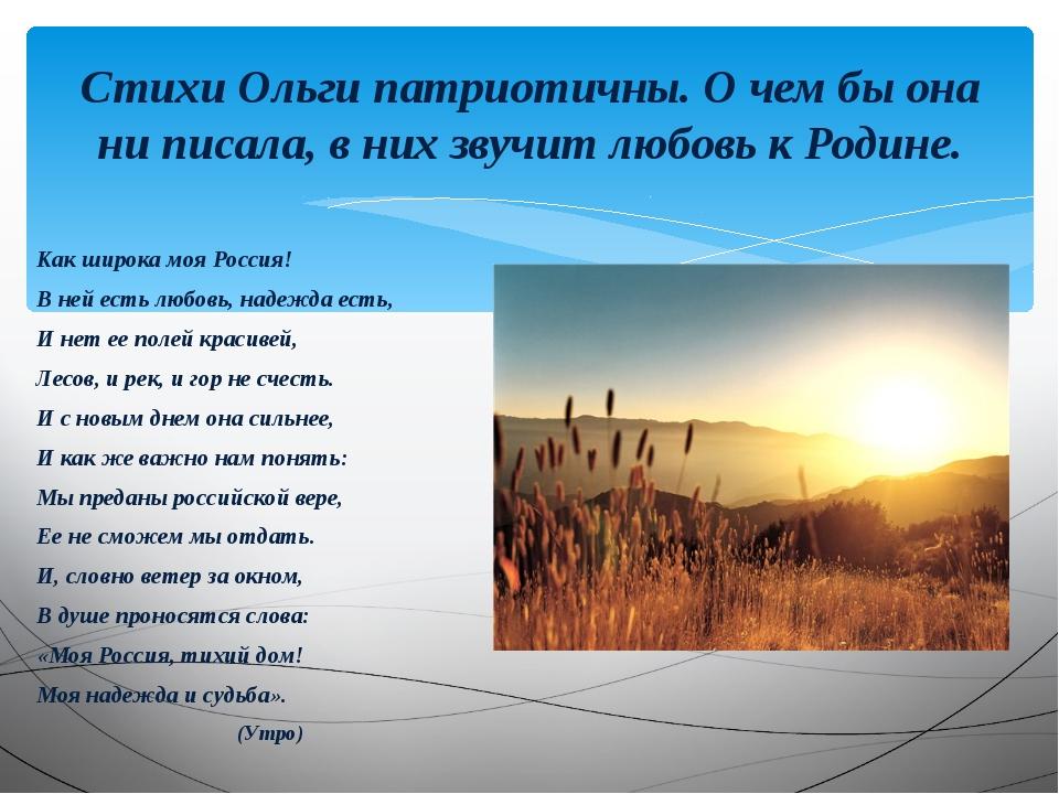 Стихи Ольги патриотичны. О чем бы она ни писала, в них звучит любовь к Родине...