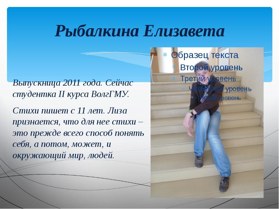 Рыбалкина Елизавета Выпускница 2011 года. Сейчас студентка II курса ВолгГМУ....