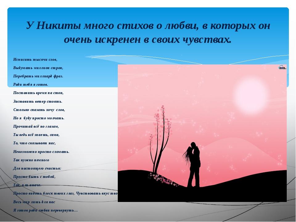 У Никиты много стихов о любви, в которых он очень искренен в своих чувствах....