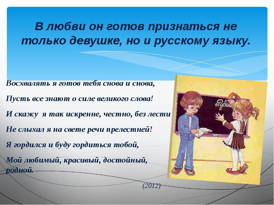 В любви он готов признаться не только девушке, но и русскому языку. Восхвалят...
