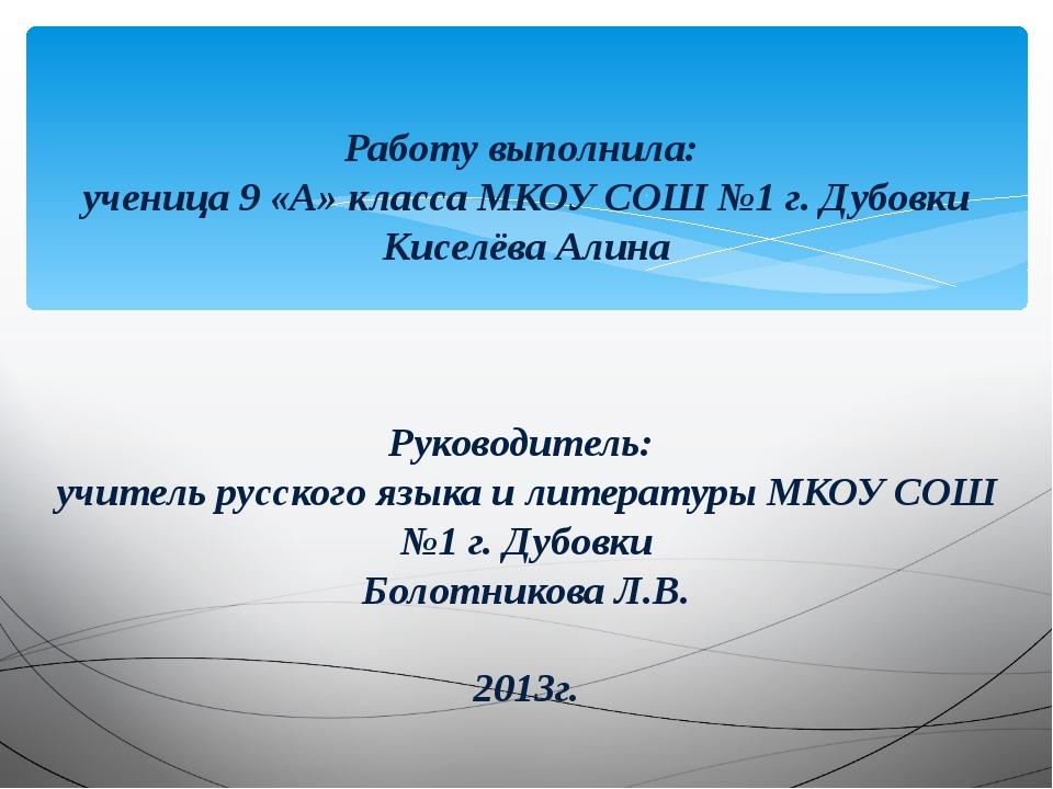 Работу выполнила: ученица 9 «А» класса МКОУ СОШ №1 г. Дубовки Киселёва Алина...