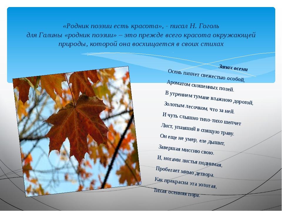 Запах осени Осень пахнет свежестью особой, Ароматом скошенных полей. В утренн...